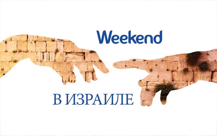 weekend-v-izraile