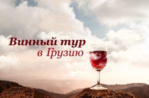 vinnij tur v gruziju